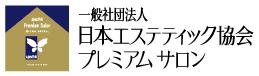 日本エステティック協会プレミアムサロン